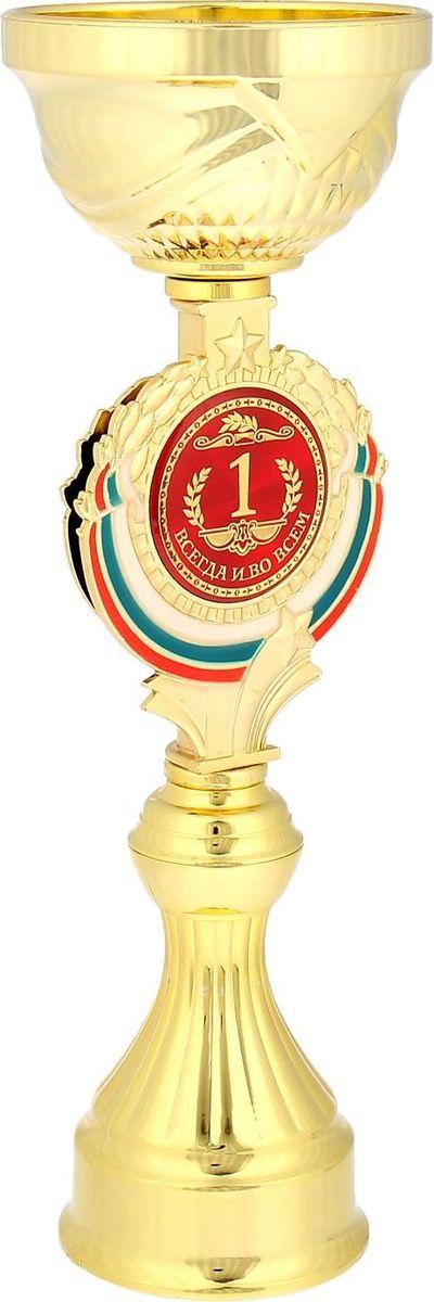 Кубок сувенирный 1 всегда и во всем. 844028844028Кубок 1 всегда и во всем станет самой лучшей наградой и подарком, поскольку сочетает в себе качество и интересный дизайн! Уникальный сувенир неповторим по своей форме, второго такого вы не найдёте. Он дополнен цветной бляшкой, изготовленной из металла, с наименованием номинации, за которую вручается. Упаковка для кубка из гофрокартона надёжно защищает его от повреждения при транспортировке и служит отличным вариантом подарочной упаковки. На обороте коробки получатель найдёт добрые слова и тёплые пожелания.