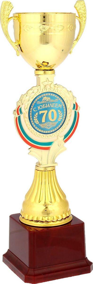 Кубок сувенирный С Юбилеем 70. 844029844029Кубок С Юбилеем 70 станет самой лучшей наградой и подарком, поскольку сочетает в себе качество и интересный дизайн! Уникальный сувенир неповторим по своей форме, второго такого вы не найдёте. Он дополнен цветной бляшкой, изготовленной из металла, с наименованием номинации, за которую вручается. Упаковка для кубка из гофрокартона надёжно защищает его от повреждения при транспортировке и служит отличным вариантом подарочной упаковки. На обороте коробки получатель найдёт добрые слова и тёплые пожелания.