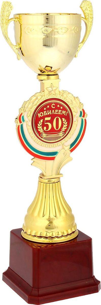 """Кубок """"С Юбилеем 50"""" станет самой лучшей наградой и подарком, поскольку сочетает в себе качество и интересный дизайн! Уникальный сувенир неповторим по своей форме, второго такого вы не найдёте. Он дополнен цветной бляшкой, изготовленной из металла, с наименованием номинации, за которую вручается. Упаковка для кубка из гофрокартона надёжно защищает его от повреждения при транспортировке и служит отличным вариантом подарочной упаковки. На обороте коробки получатель найдёт добрые слова и тёплые пожелания."""