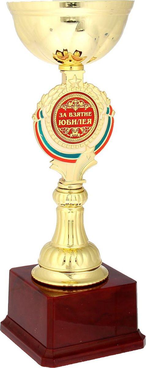 Кубок сувенирный За взятие юбилея. 844039844039Кубок За взятие юбилея станет самой лучшей наградой и подарком, поскольку сочетает в себе качество и интересный дизайн! Уникальный сувенир неповторим по своей форме, второго такого вы не найдёте. Он дополнен цветной бляшкой, изготовленной из металла, с наименованием номинации, за которую вручается. Упаковка для кубка из гофрокартона надёжно защищает его от повреждения при транспортировке и служит отличным вариантом подарочной упаковки. На обороте коробки получатель найдёт добрые слова и тёплые пожелания.