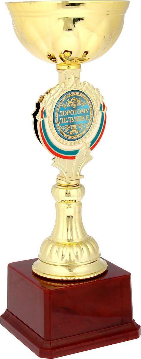 Кубок сувенирный Дорогому дедушке. 844041844041Кубок Дорогому дедушке станет самой лучшей наградой и подарком, поскольку сочетает в себе качество и интересный дизайн! Уникальный сувенир неповторим по своей форме, второго такого вы не найдёте. Он дополнен цветной бляшкой, изготовленной из металла, с наименованием номинации, за которую вручается. Упаковка для кубка из гофрокартона надёжно защищает его от повреждения при транспортировке и служит отличным вариантом подарочной упаковки. На обороте коробки получатель найдёт добрые слова и тёплые пожелания.