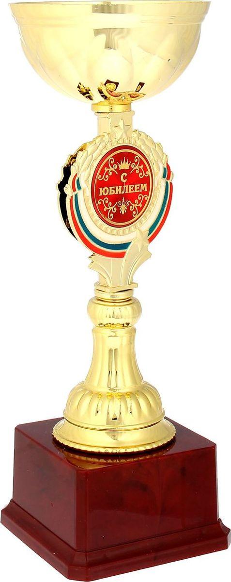 Кубок сувенирный С Юбилеем. 844042844042Кубок С Юбилеем станет самой лучшей наградой и подарком, поскольку сочетает в себе качество и интересный дизайн! Уникальный сувенир неповторим по своей форме, второго такого вы не найдёте. Он дополнен цветной бляшкой, изготовленной из металла, с наименованием номинации, за которую вручается. Упаковка для кубка из гофрокартона надёжно защищает его от повреждения при транспортировке и служит отличным вариантом подарочной упаковки. На обороте коробки получатель найдёт добрые слова и тёплые пожелания.