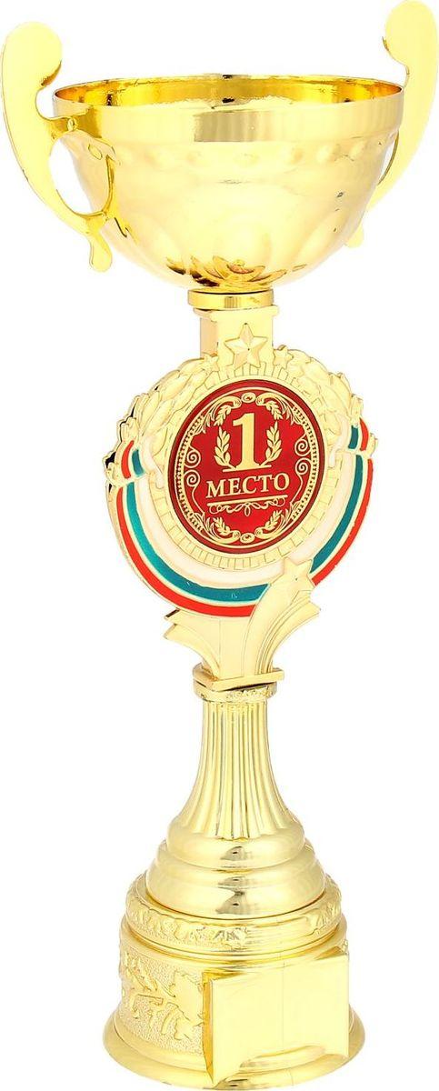 Кубок сувенирный 1 место. 844047844047Кубок 1 место станет самой лучшей наградой и подарком, поскольку сочетает в себе качество и интересный дизайн! Уникальный сувенир неповторим по своей форме, второго такого вы не найдёте. Он дополнен цветной бляшкой, изготовленной из металла, с наименованием номинации, за которую вручается. Упаковка для кубка из гофрокартона надёжно защищает его от повреждения при транспортировке и служит отличным вариантом подарочной упаковки. На обороте коробки получатель найдёт добрые слова и тёплые пожелания.