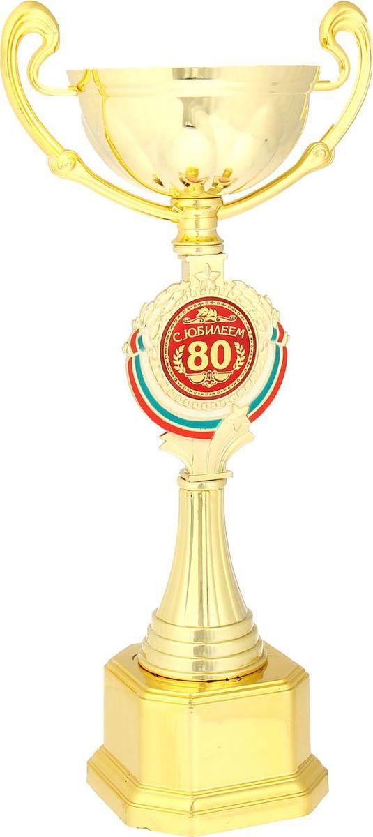 Кубок сувенирный С Юбилеем 80. 844054844054Кубок С Юбилеем 80 станет самой лучшей наградой и подарком, поскольку сочетает в себе качество и интересный дизайн! Уникальный сувенир неповторим по своей форме, второго такого вы не найдёте. Он дополнен цветной бляшкой, изготовленной из металла, с наименованием номинации, за которую вручается. Упаковка для кубка из гофрокартона надёжно защищает его от повреждения при транспортировке и служит отличным вариантом подарочной упаковки. На обороте коробки получатель найдёт добрые слова и тёплые пожелания.