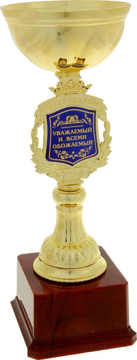 Кубок сувенирный Поздравляем. Уважаемый и всеми обожаемый. 850387850387Кубок — это сувенир, который станет приятным напоминанием о важном событии и предметом гордости на долгие годы! Эта награда сочетает в себе качество и интересный дизайн. Ножка подарка украшена надписью и гербом, обрамлённым лавровой ветвью. Венчает композицию царская корона. Герб-вставка изготовлен из пластика с акриловым покрытием, которое предотвращает потускнение и создаёт яркую поверхность с приятным шёлковым переливом. Кубок Поздравляем. Уважаемый и всеми обожаемый упакован в яркую подарочную коробочку с PVC вставкой, которая позволяет сразу рассмотреть изделие.