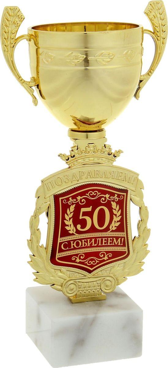 Кубок сувенирный Поздравляем. С Юбилеем 50. 850395850395Кубок - это подарок, который станет не только приятной памятью на долгие годы, но и предметом гордости для будущего владельца! Ножка кубка украшена стемом, который обрамлен лавровой ветвью и надписью Поздравляем. Вставка изготовлена из металла, защищена акриловым покрытием, которое предотвращает потускнение и создает яркую поверхность с приятным шелковым переливом. Кубок Поздравляем. С Юбилеем 50 комплектуется яркой подарочной упаковкой, которая позволит преподнести приз в особо запоминающейся форме.