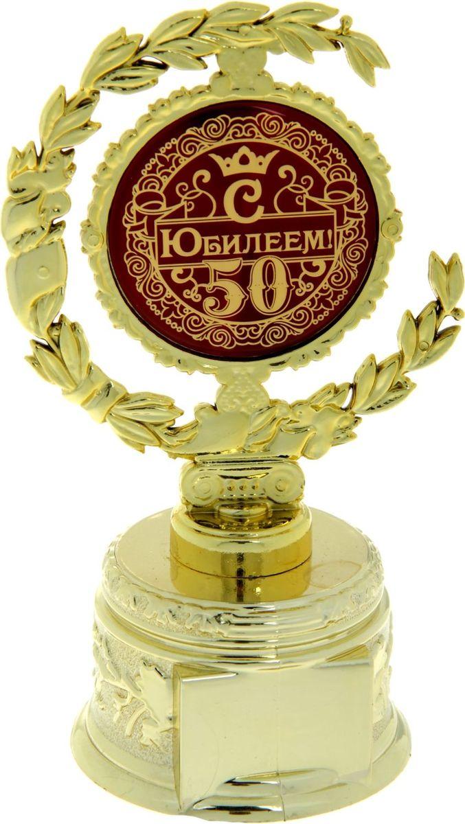 Кубок сувенирный С Юбилеем 50. 877663877663Лавровый венок во все времена присуждался только лучшим из лучших! Специально для ваших родных и любимых, тех, кто в вашей жизни играет важную роль, кто вдохновляет на новые подвиги собственным примером, разработана оригинальная награда – Кубок малый с лаврами С Юбилеем 50. Он изготовлен из пластика под золото, в центре венок украшен заливкой с поздравлениями, а на обратной стороне – пожеланиями удачи. На подставке предусмотрено место для ваших индивидуальных пожеланий или имени адресата. Каждый сувенир имеет индивидуальную прозрачную упаковку с дизайнерским оформлением и замечательными словами. Кубок будет отличным дополнением к подарку, поможет сделать праздник необыкновенным, согреет душу при каждом взгляде на него. Дарите радость родным и близким!