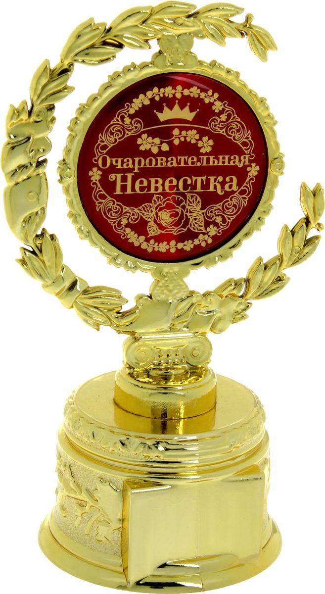 Кубок сувенирный Очаровательная невестка. 877701877701Лавровый венок во все времена присуждался только лучшим из лучших! Специально для ваших родных и любимых, тех, кто в вашей жизни играет важную роль, кто вдохновляет на новые подвиги собственным примером, разработана оригинальная награда – Кубок малый с лаврами Очаровательная невестка. Он изготовлен из пластика под золото, в центре венок украшен заливкой с поздравлениями, а на обратной стороне – пожеланиями удачи. На подставке предусмотрено место для ваших индивидуальных пожеланий или имени адресата. Каждый сувенир имеет индивидуальную прозрачную упаковку с дизайнерским оформлением и замечательными словами для невестки. Кубок будет отличным дополнением к подарку, поможет сделать праздник необыкновенным, согреет душу при каждом взгляде на него. Дарите радость родным и близким!