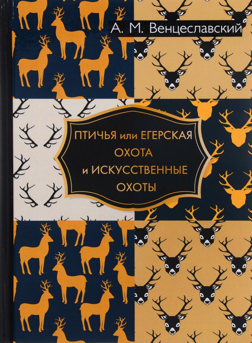 Птичья или егерская охота и искусственные охоты. Александр Венцеславский