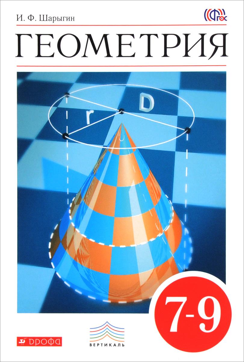 Геометрия. 7-9 классы. Учебник, Шарыгин Игорь Федорович