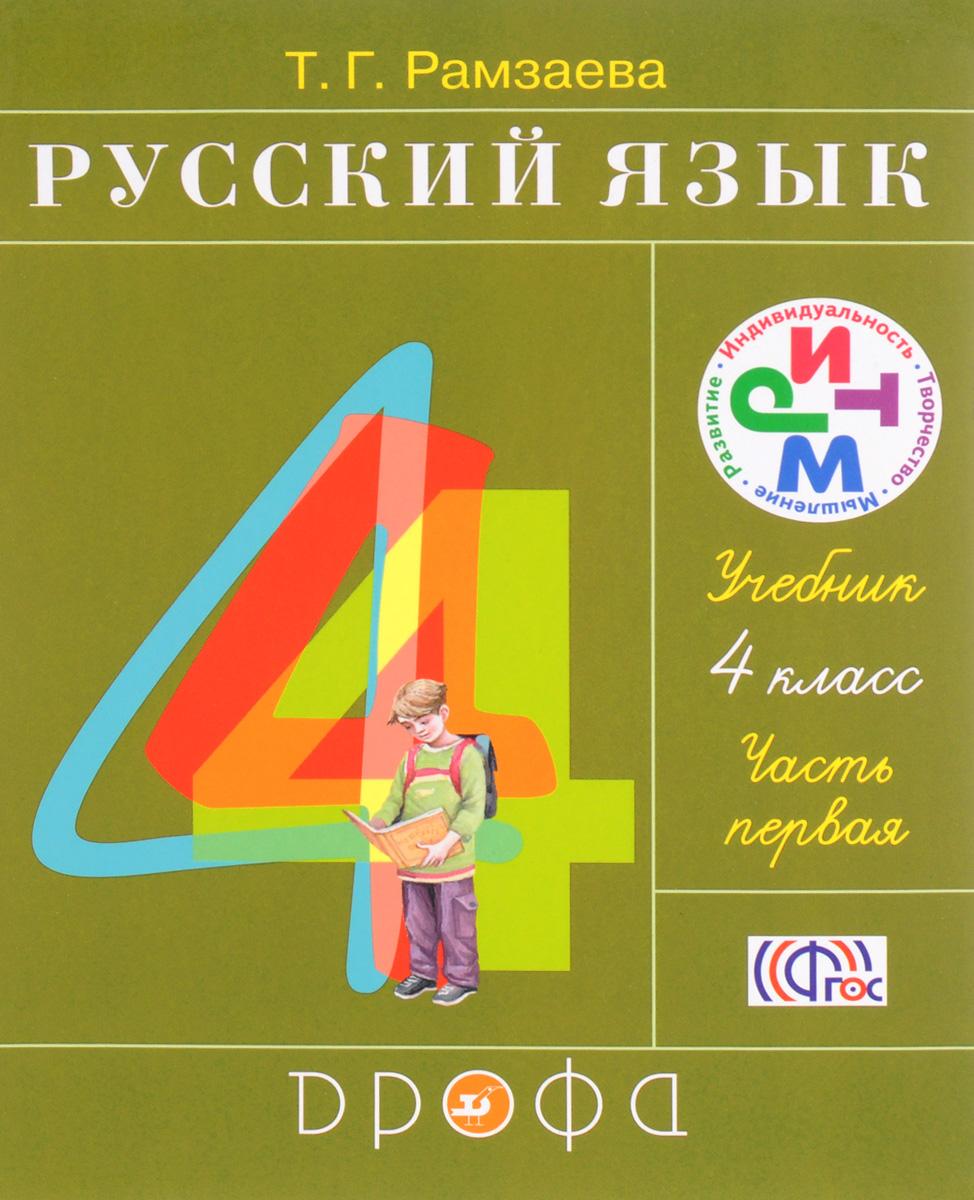 Т. Г. Рамзаева Русский язык. 4 класс. Учебник. В 2 частях. Часть 1