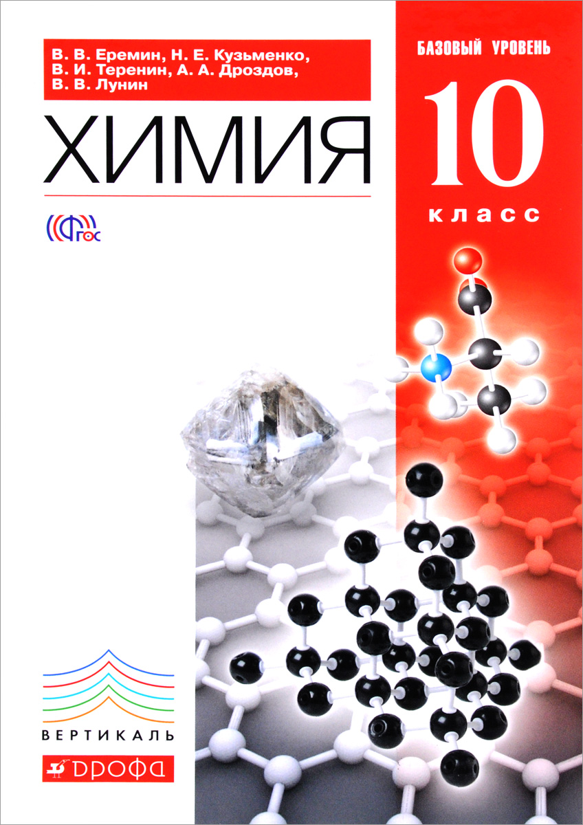 Обложка книги Химия.10 класс. Базовый уровень. Учебник