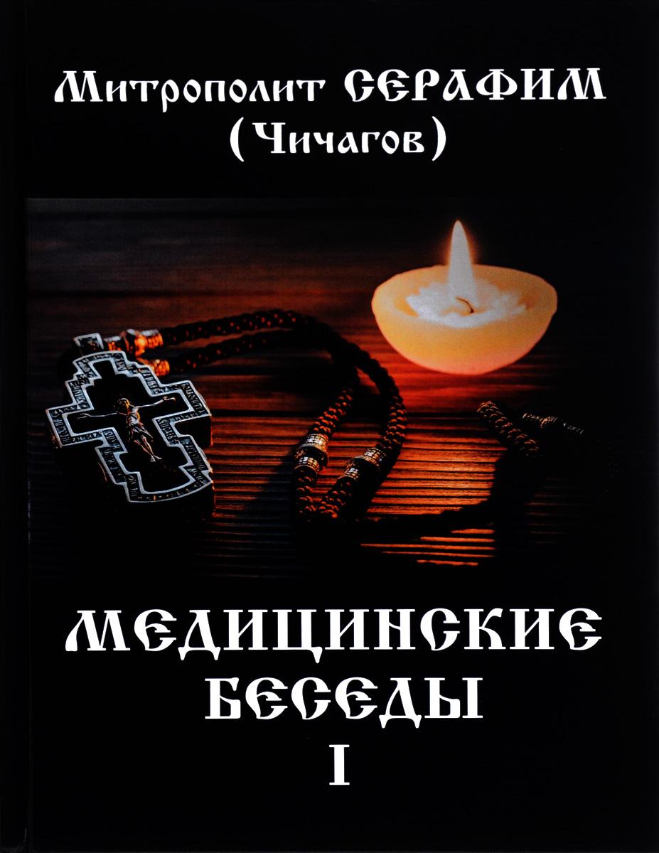 Л. М. Чичагов Медицинские беседы. В 2 томах. Том 1