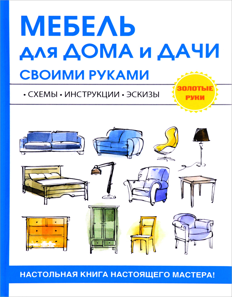 Мебель для дома и дачи своими руками