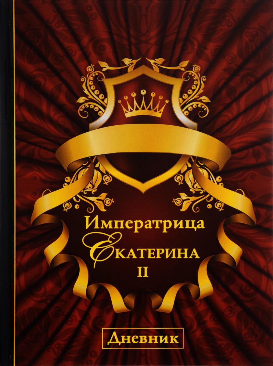 Екатерина Великая Императрица Екатерина II. Дневник
