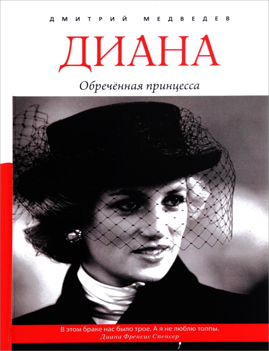 Дмитрий Медведев Диана. Обреченная принцесса бенуа с диана и чарльз одинокая принцесса любит принца…