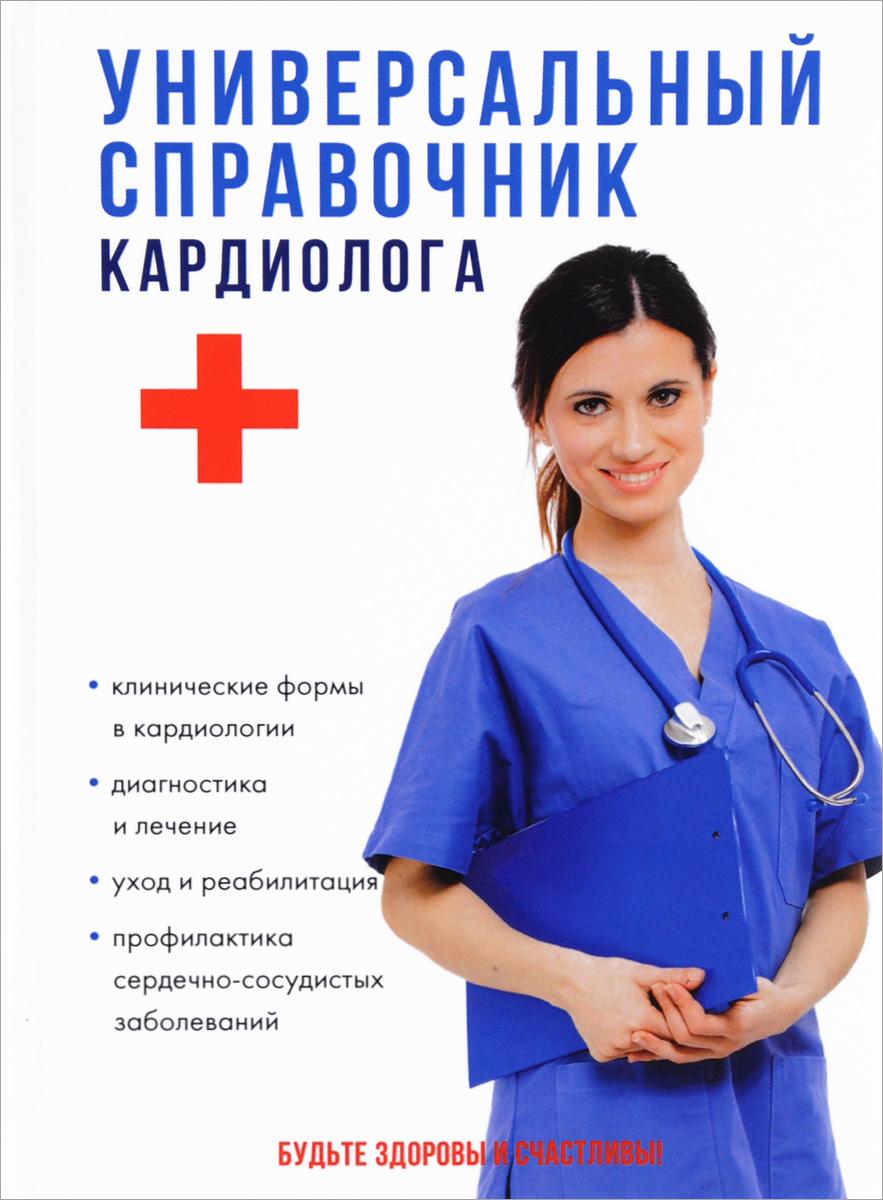 Универсальный справочник кардиолога книги эксмо болезнь альцгеймера диагностика лечение уход