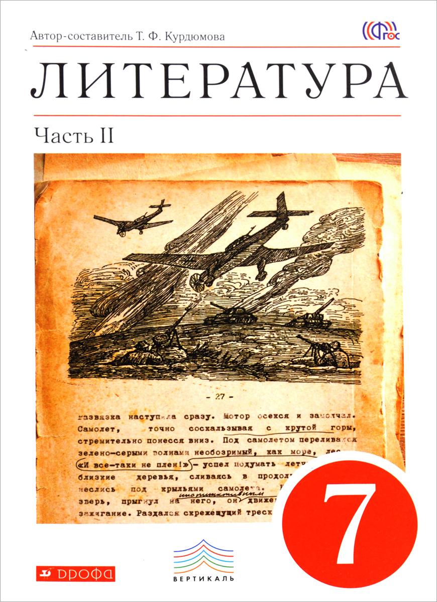 Т. Ф. Курдюмова Литература. 7 класс. В 2 частях. Часть 2. Учебник-хрестоматия