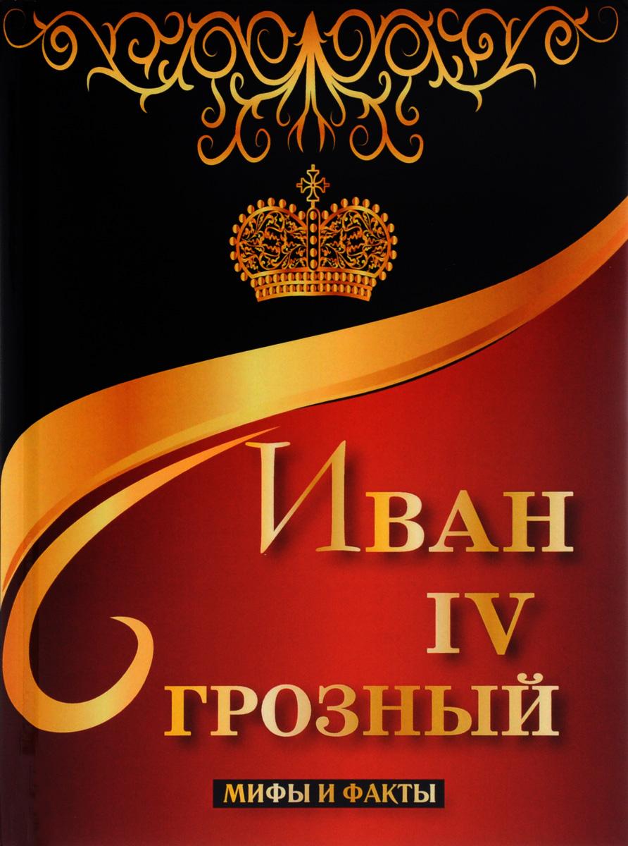 Ольга Фомина Иван IV Грозный. Мифы и факты