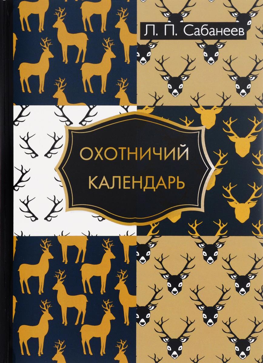 Охотничий календарь. Л. П. Сабанеев