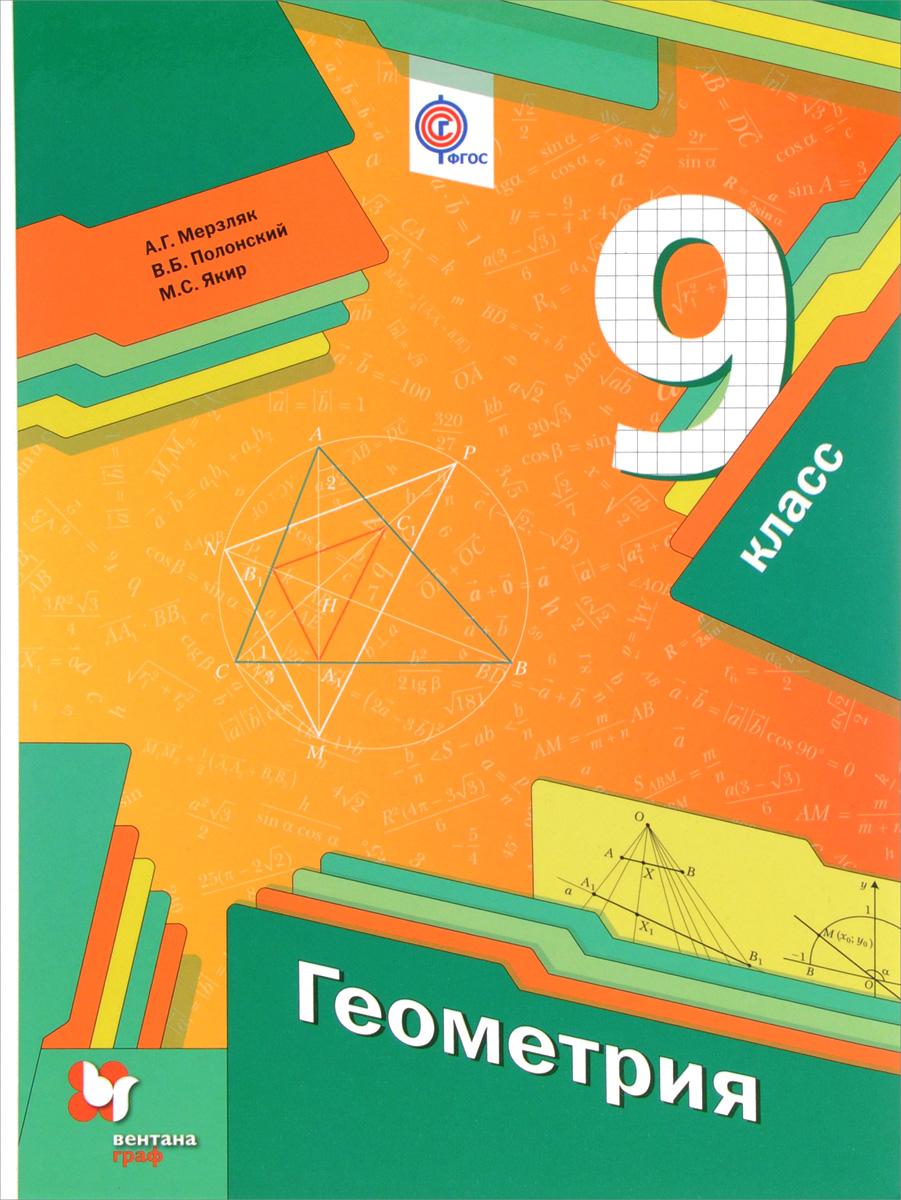 А. Г. Мерзляк, В. Б. Полонский, М. С. Якир Геометрия. 9класс. Учебник