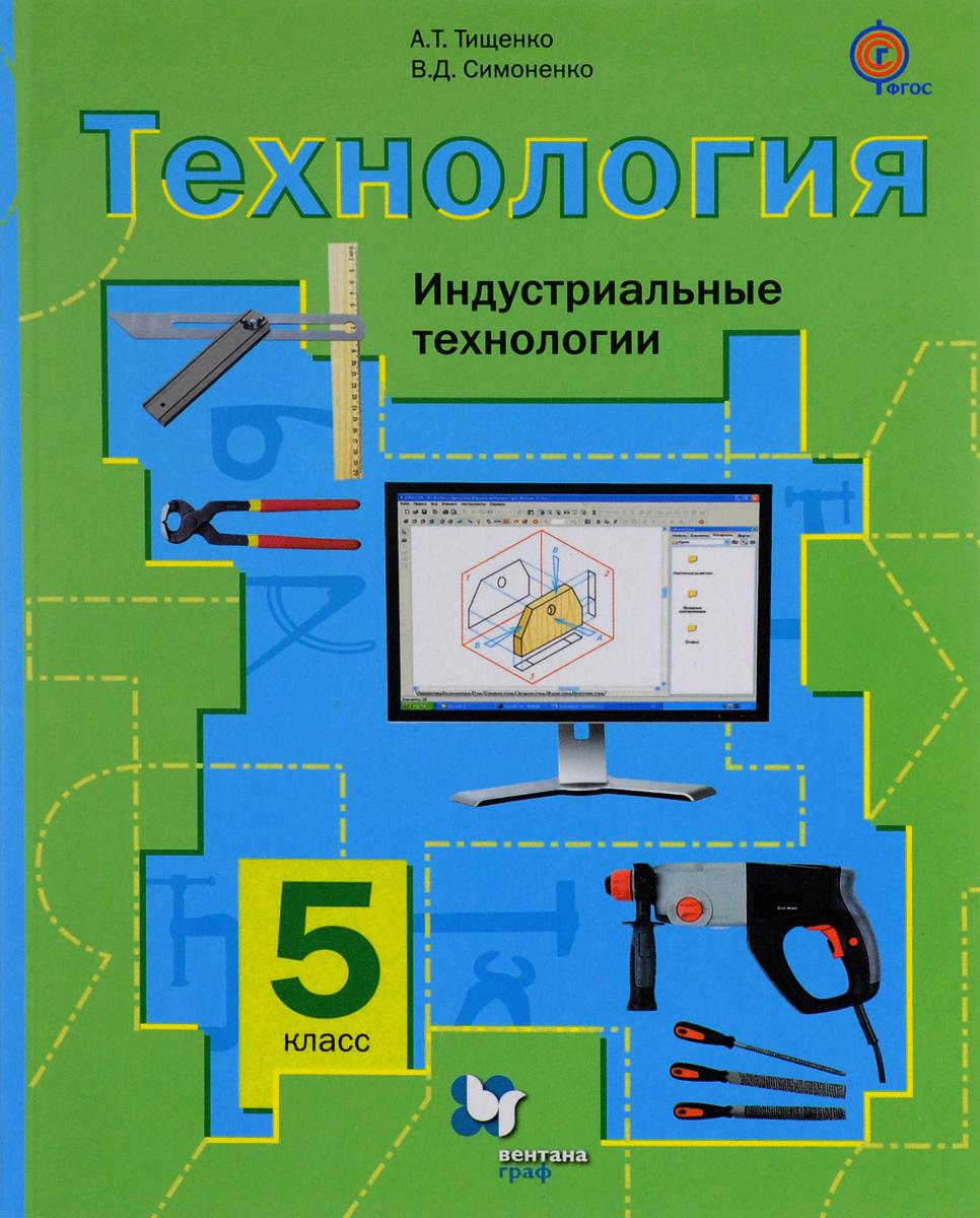 Технология. Индустриальные технологии. 5класс. Учебник. А. Т. Тищенко, В. Д. Симоненко