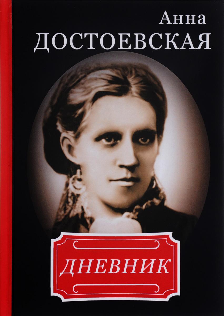 Анна Достоевская Анна Достоевская. Дневник анна игнатова вектор пластилина