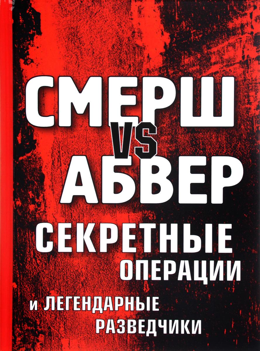 Максим Жмакин Смерш vs Абвер. Секретные операции и легендарные разведчики ISBN: 978-5-386-11461-9
