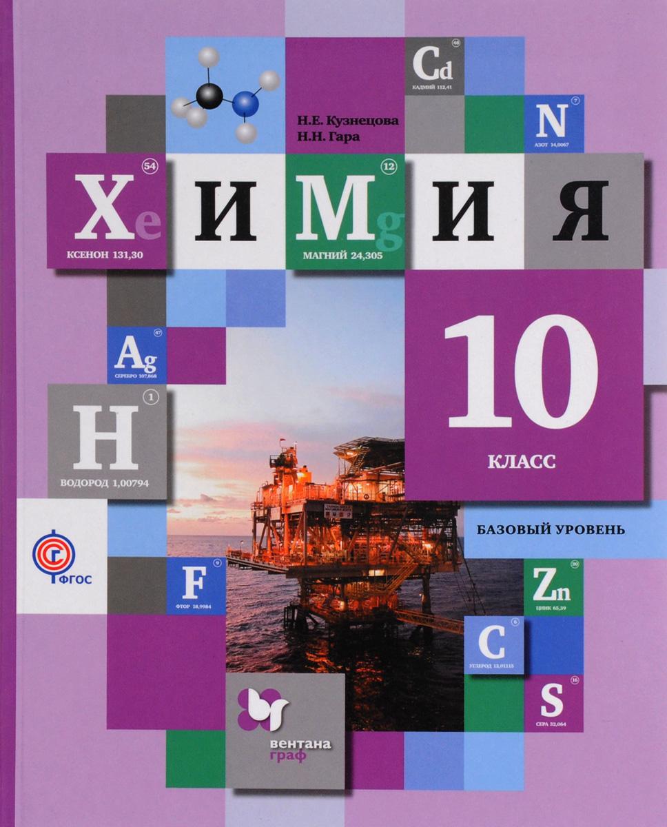 Н. Е. Кузнецова, Н. Н. Гара Химия. 10класс. Базовый уровень. Учебник