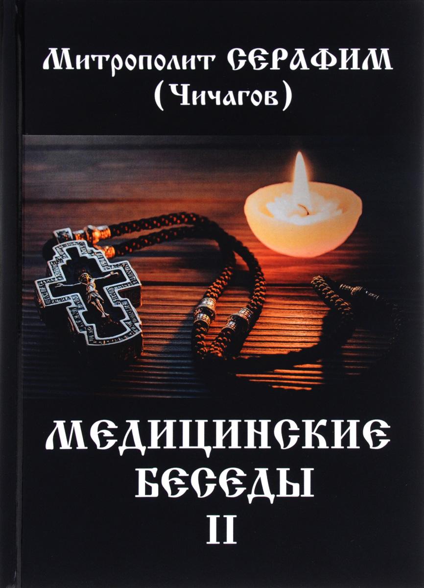 Л. М. Чичагов Медицинские беседы. В 2 томах. Том 2