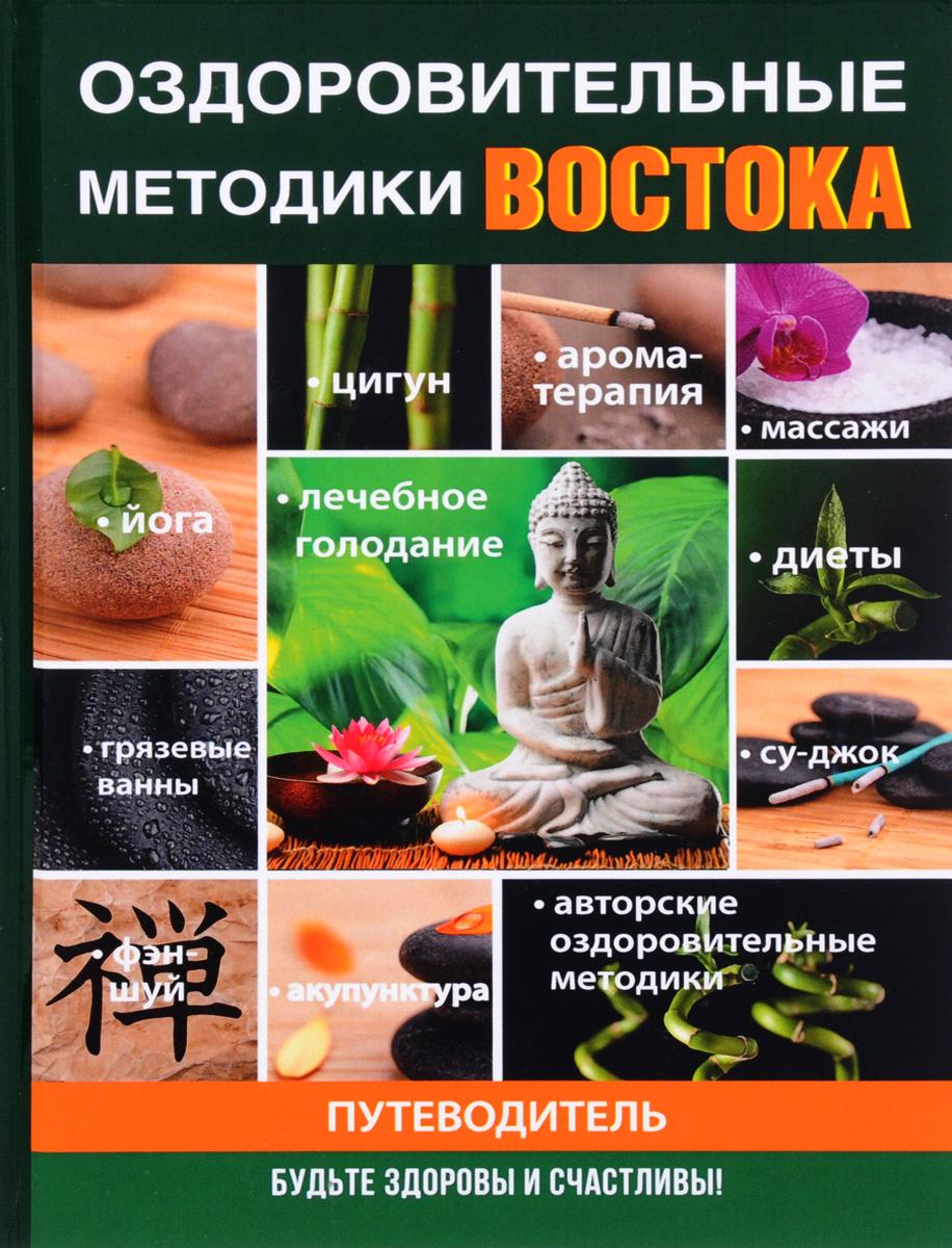 Илья Пирогов Оздоровительные методики Востока чеснок дарующий здоровье оздоровительные рецепты