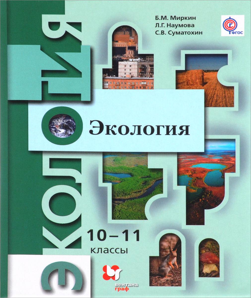 Б. М. Миркин, Л. Г. Наумова, С. В. Суматохин Экология. 10-11 класс. Базовый уровень. Учебник