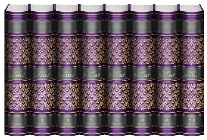 Теодор Драйзер Теодор Драйзер. Собрание сочинений в 8 томах (подарочное издание)