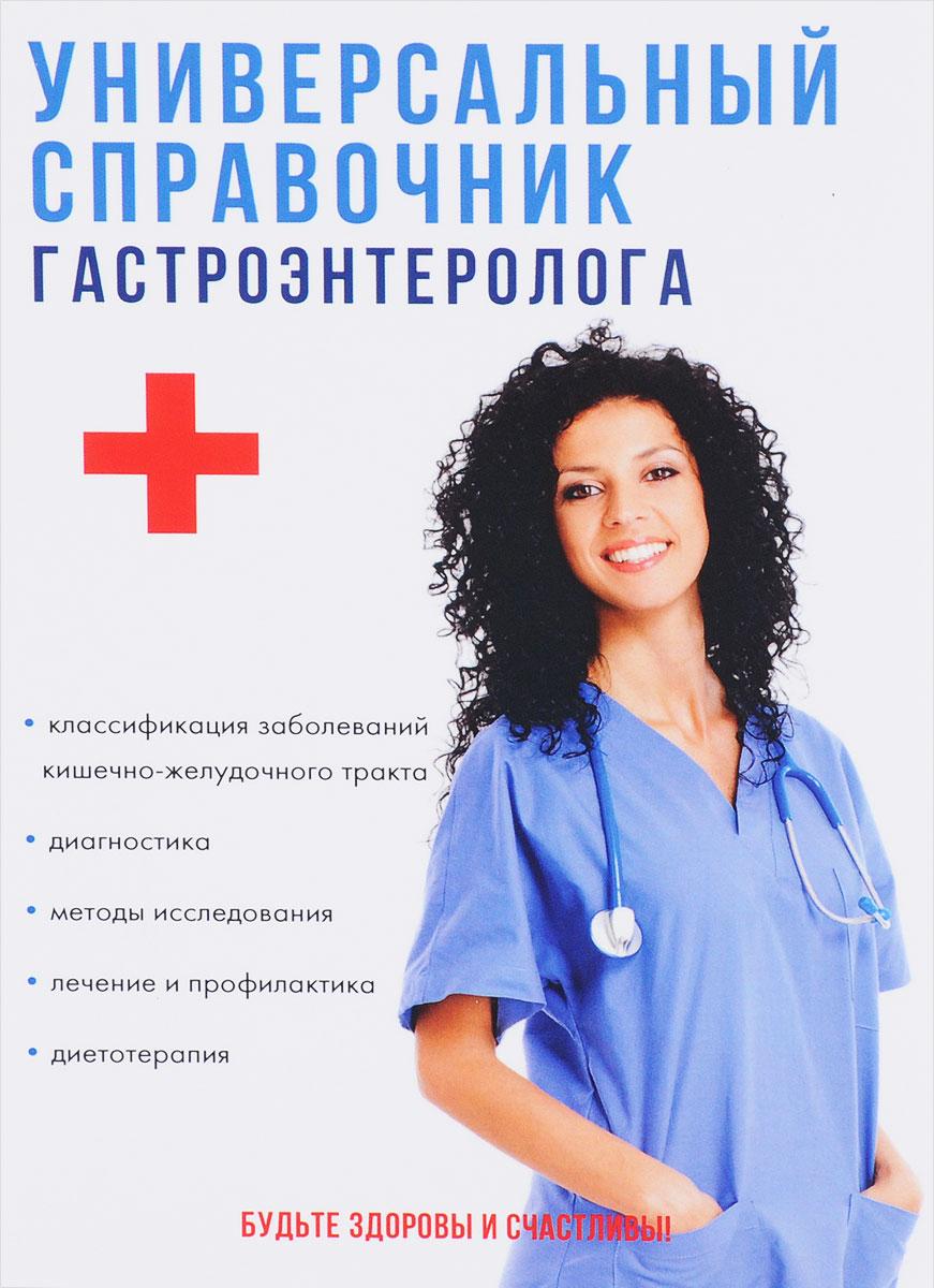 Универсальный справочник гастроэнтеролога. М. Вишнеева