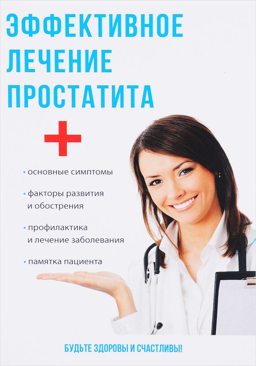 Эффективное лечение простатита. А. П. Суворов