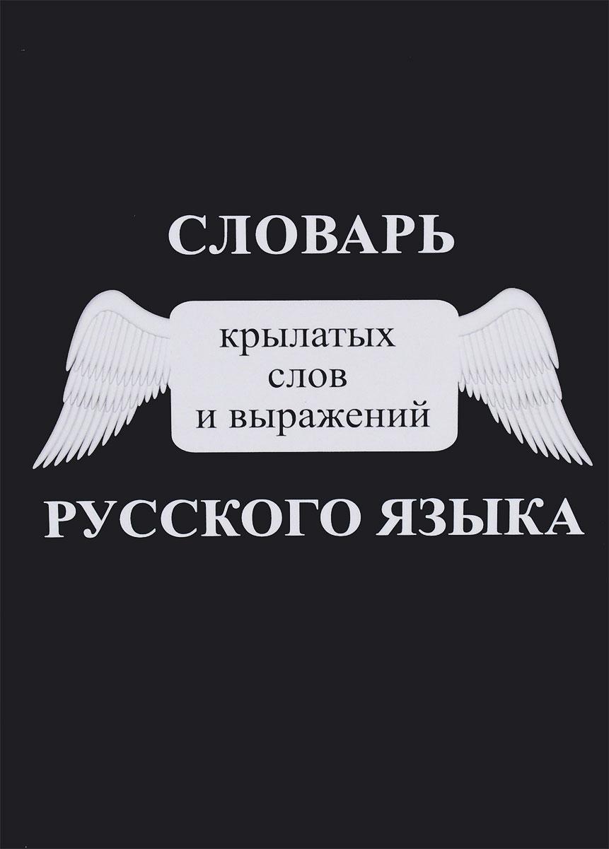 Словарь крылатых слов и выражений русского языка аурика луковкина латинский словарь крылатых выражений