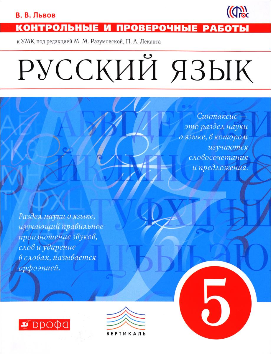 В. В, Львов Русский язык. 5 класс. Контрольные и проверочные работы