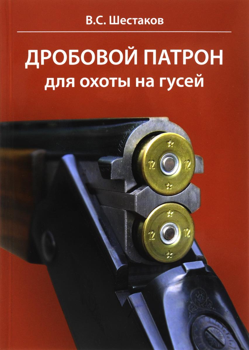 Дробовой патрон для охоты на гусей. В. С. Шестаков