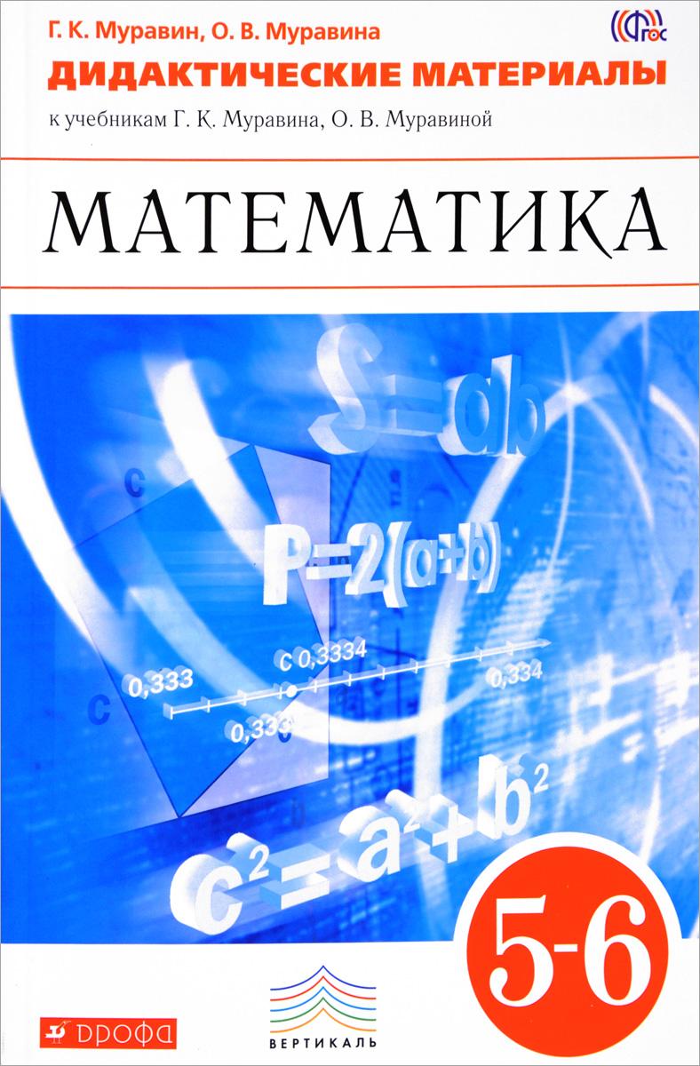 Г. К. Муравин, О. В. Муравина Математика. 5-6 классы. Дидактические материалы к учебникам Г. К. Муравина, О. В. Муравиной о в муравина математика 5–9 классы рабочие программы