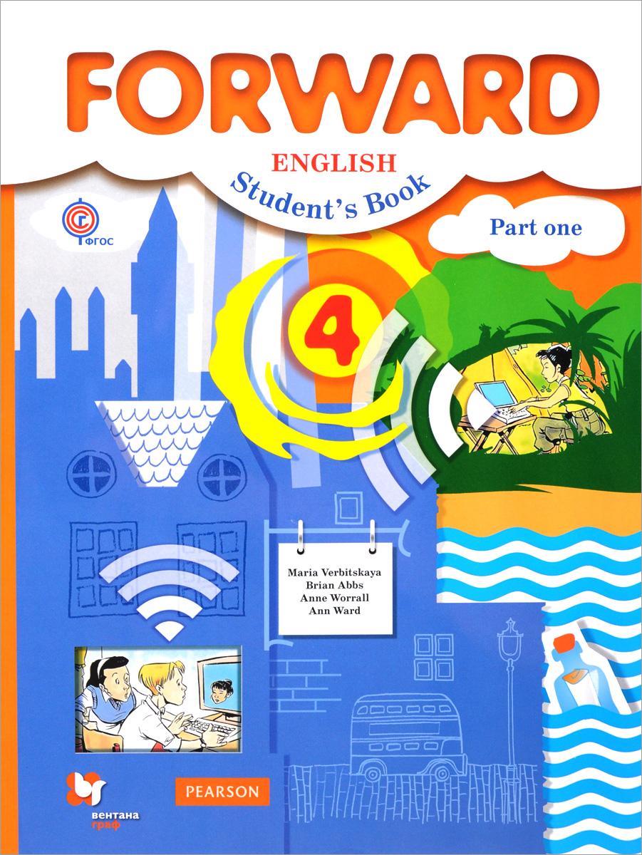 Maria Verbitskaya, Brian Abbs, Anne Worrall, Ann Ward Forward English 4: Student's Book: Part 1 / Английский язык. 4 класс. Учебник. В 2 частях. Часть 1