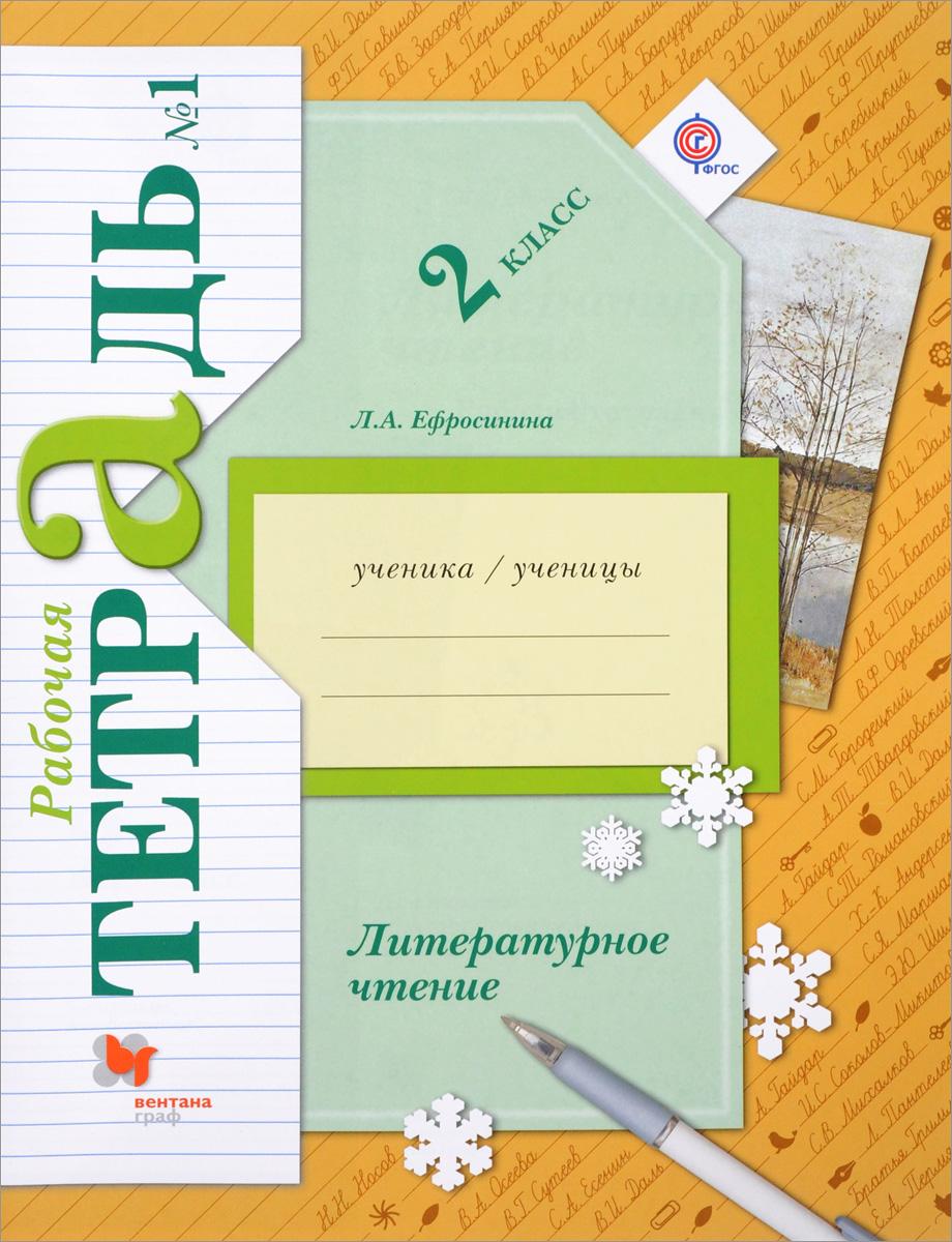Л. А. Ефросинина Литературное чтение. 2 класс. Рабочая тетрадь №1