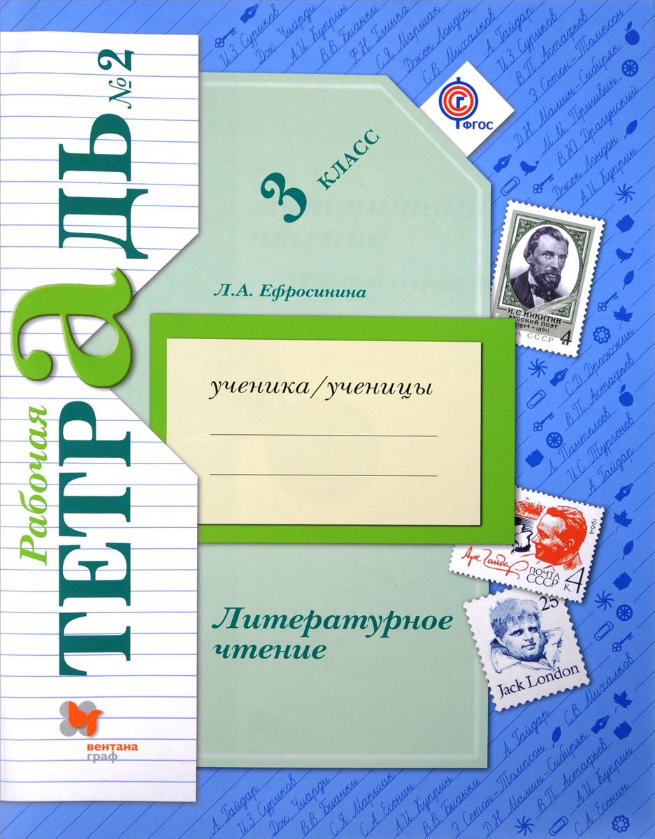 Л. А. Ефросинина Литературное чтение. 3 класс. Рабочая тетрадь №2 ефросинина любовь александровна литературное чтение 2 класс рабочая тетрадь 2