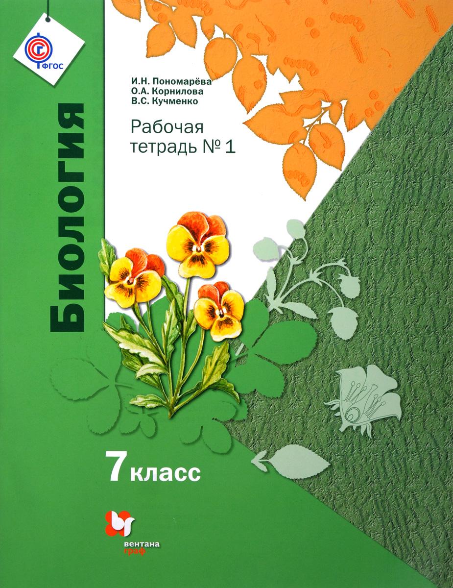 И Н Пономарёва О А Корнилова B C Кучменко Биология 7 класс Рабочая тетрадь №1