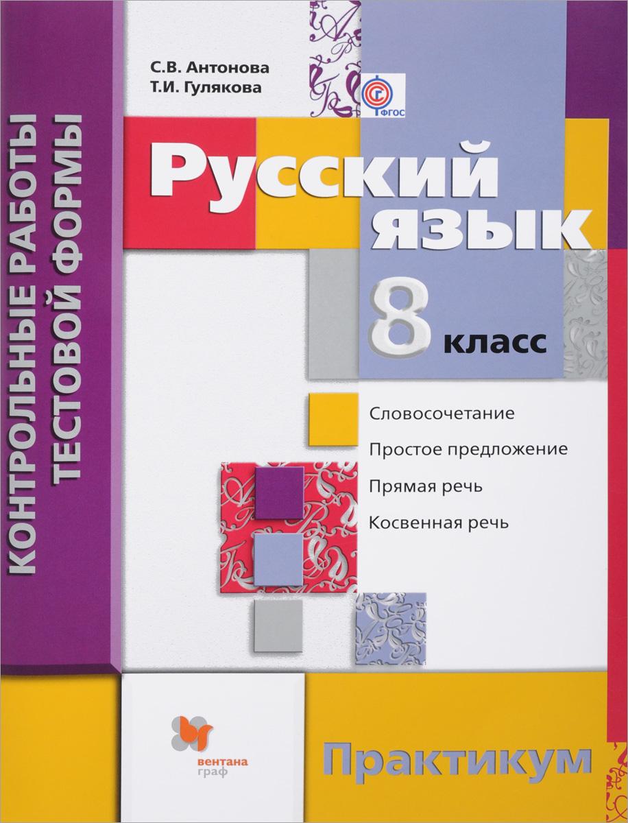 С. В. Антонова, Т. И. Гулякова Русский язык. 8 класс. Контрольные работы тестовой формы