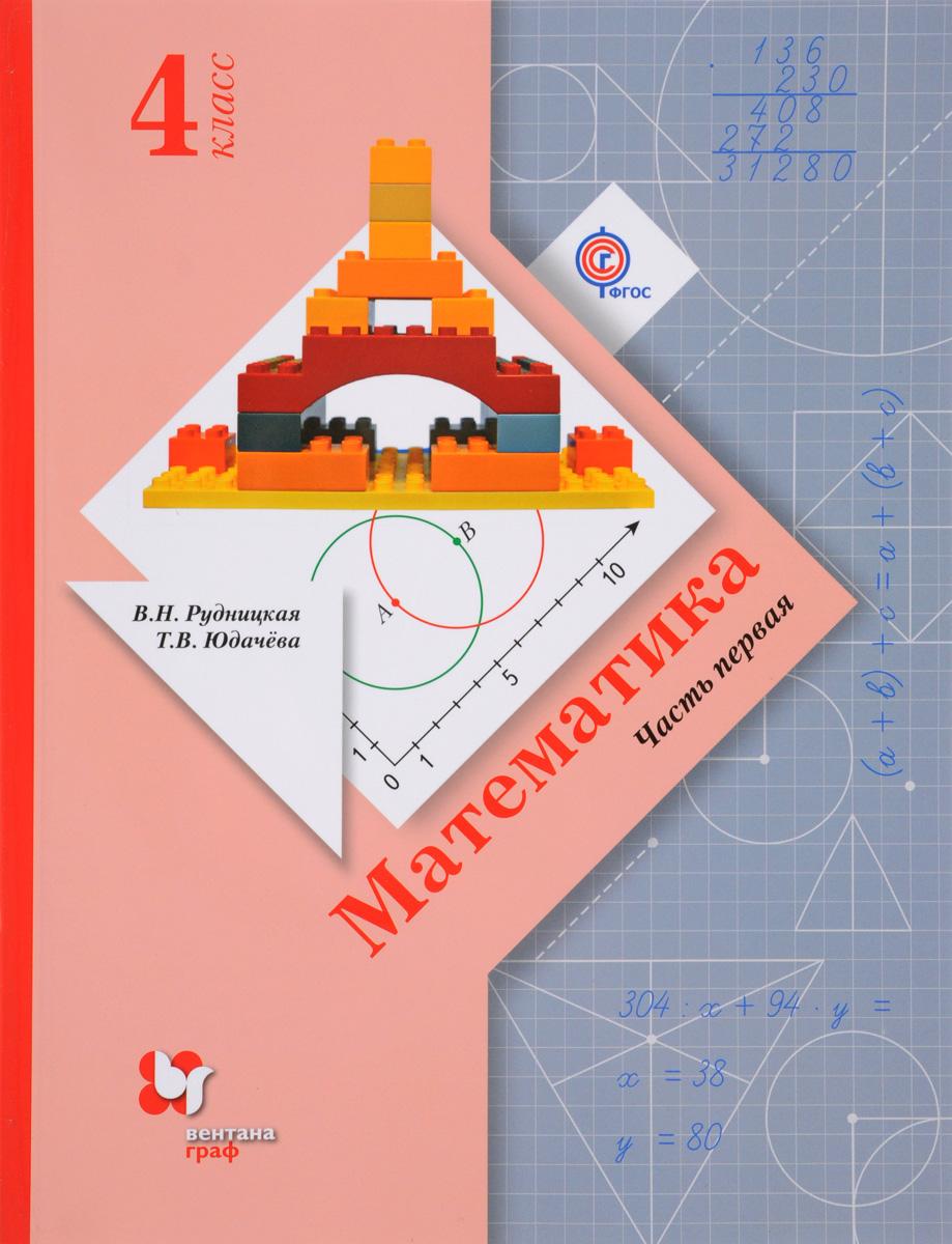 Гдз по математике 4 класс учебник 2 автор рудницкая юдачева