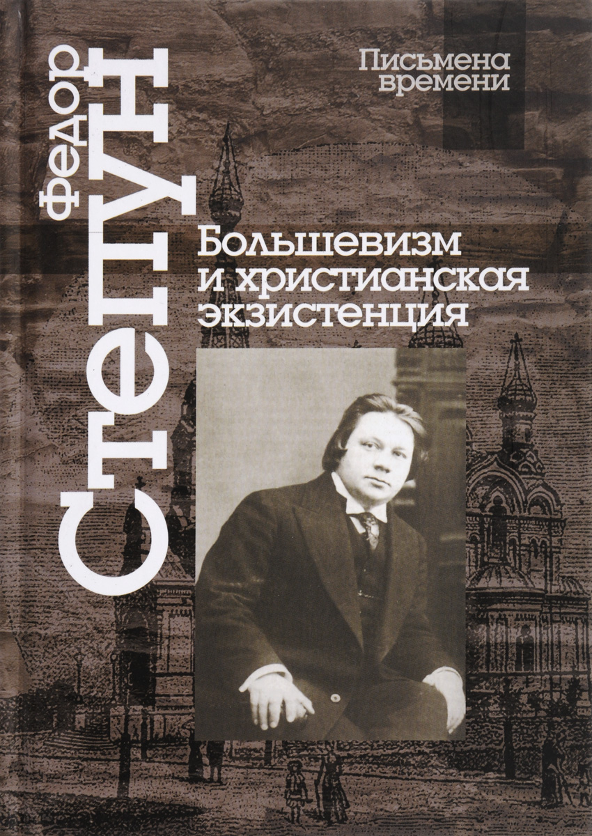 Федор Степун Большевизм и христианская экзистенция устрялов н национал большевизм избранные статьи 1920 1927 гг