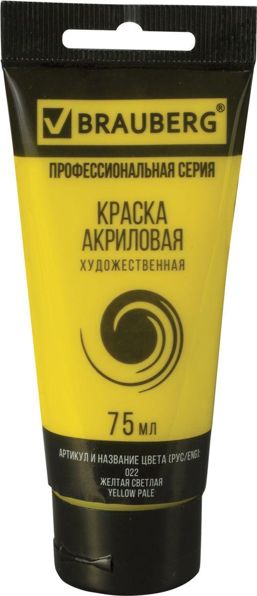 Brauberg Краска акриловая цвет желтый светлый 75 мл191075Краска акриловая Brauberg предназначена для живописи и декоративных работ.Легко наносится практически на любую поверхность. Яркий и насыщенный цвет.Быстрое высыхание без изменения цвета. Разбавляется водой.