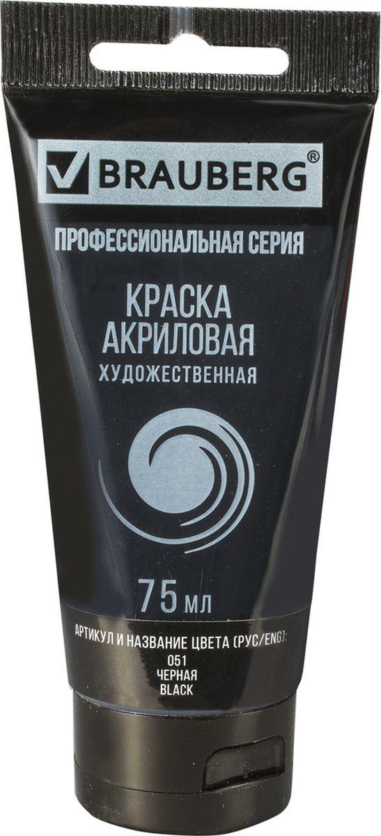 Brauberg Краска акриловая цвет черный 75 мл
