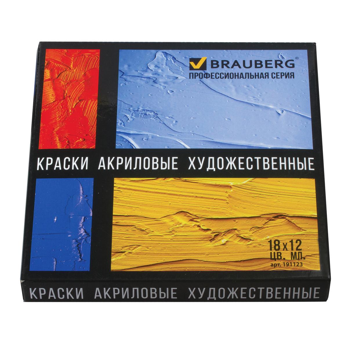 Brauberg Краски акриловые 18 цветов 191123191123Краски акриловые Brauberg предназначены для живописи и декоративных работ. Легко наносятся практически на любую поверхность. Яркие и насыщенные цвета. Быстрое высыхание без изменения цвета. Разбавляются водой.
