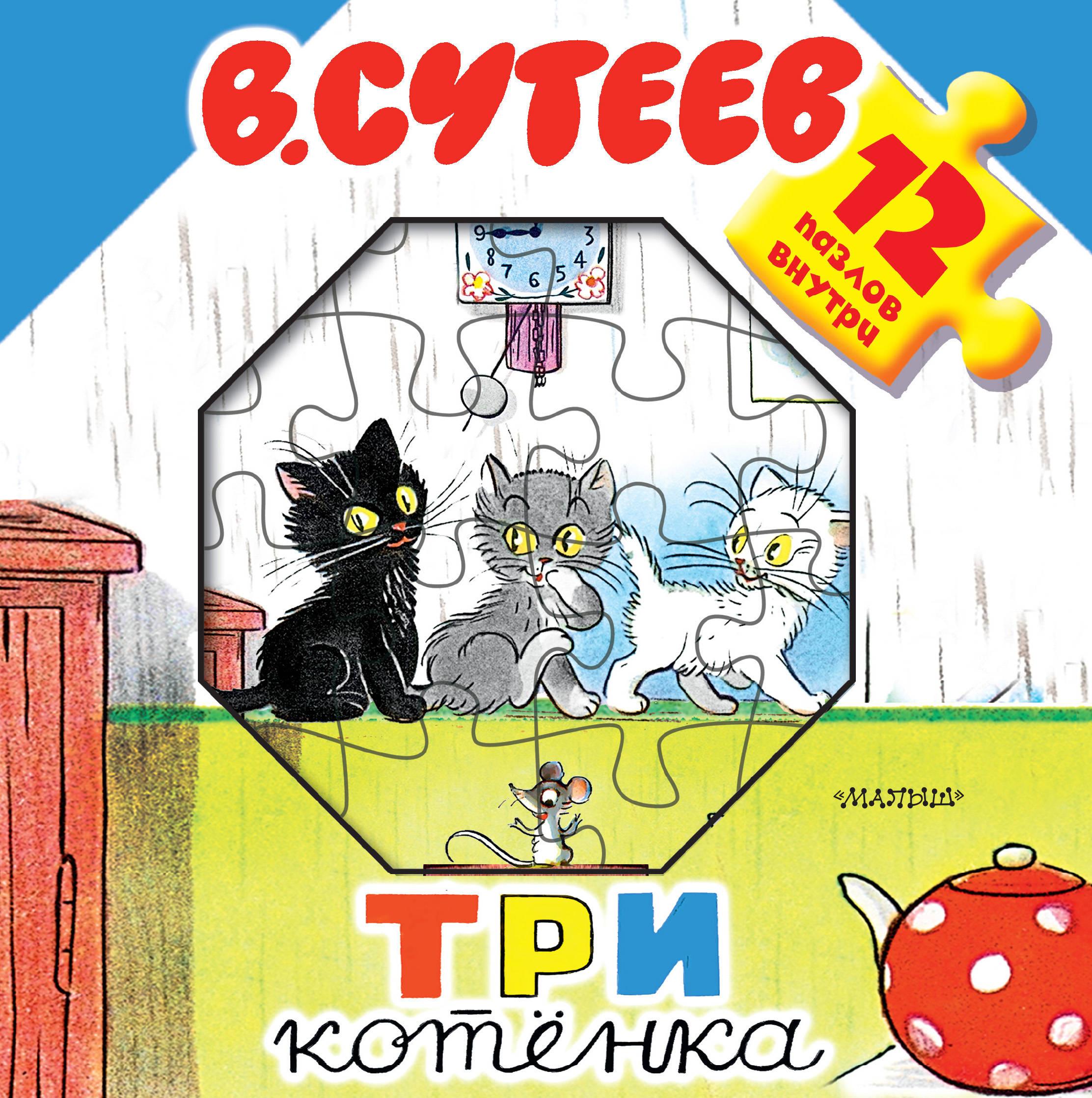 В. Сутеев Три котенка. Книжка-игрушка с пазлами послушай дорогая